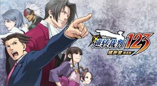 逆转裁判123成步堂精选集