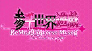 参千世界遊戯 ~Re Multi Universe Myself~