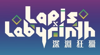 Lapis x Labyrinth 深淵狂獵