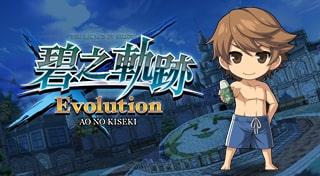英雄傳說 碧之軌跡 Evolution
