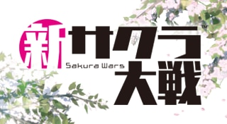 New Sakura Wars