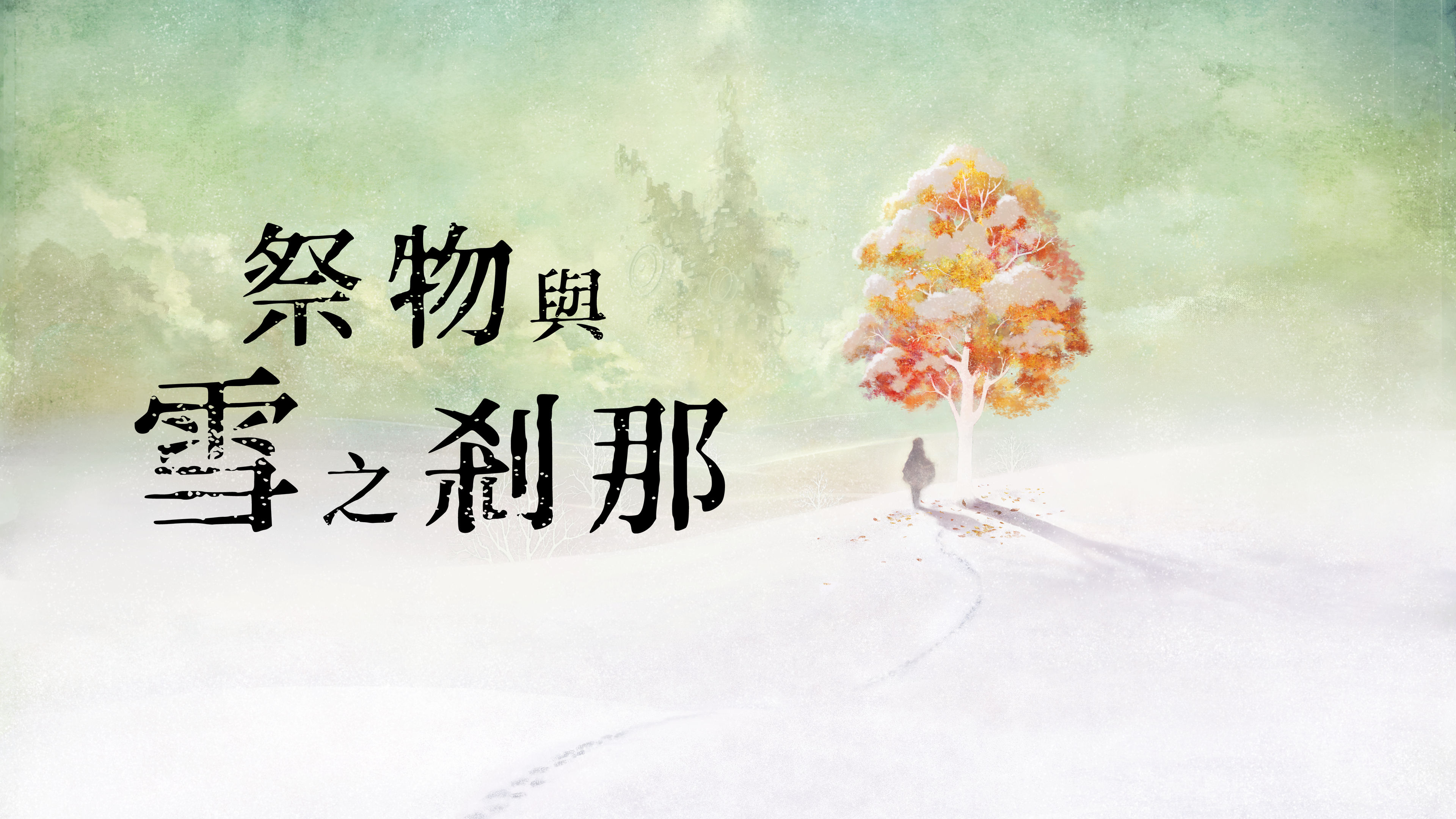祭物與雪之剎那 (韓文, 英文, 繁體中文, 日文)