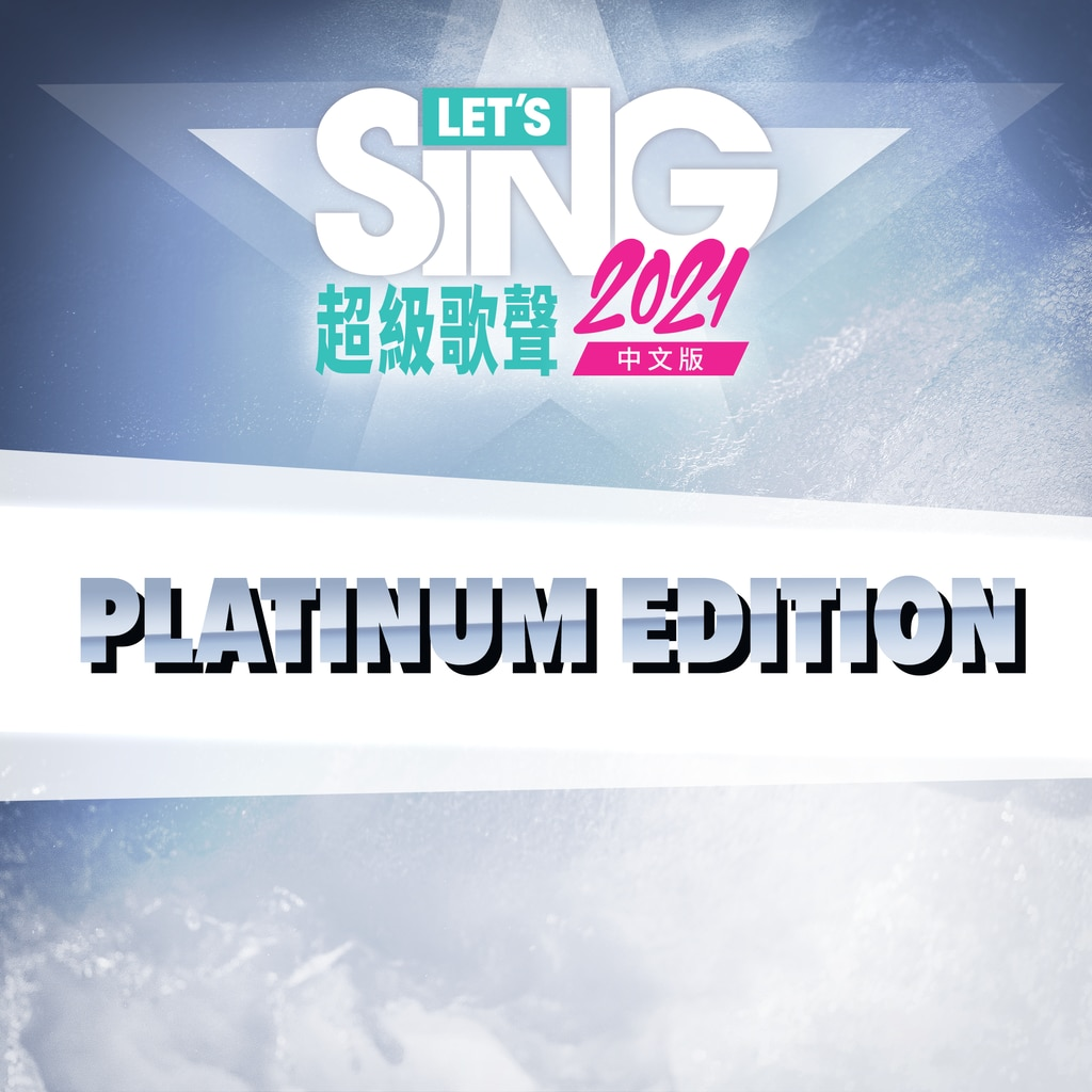 Let's Sing 2021 中文版 Platinum Edition (Simplified Chinese, English, Traditional Chinese)