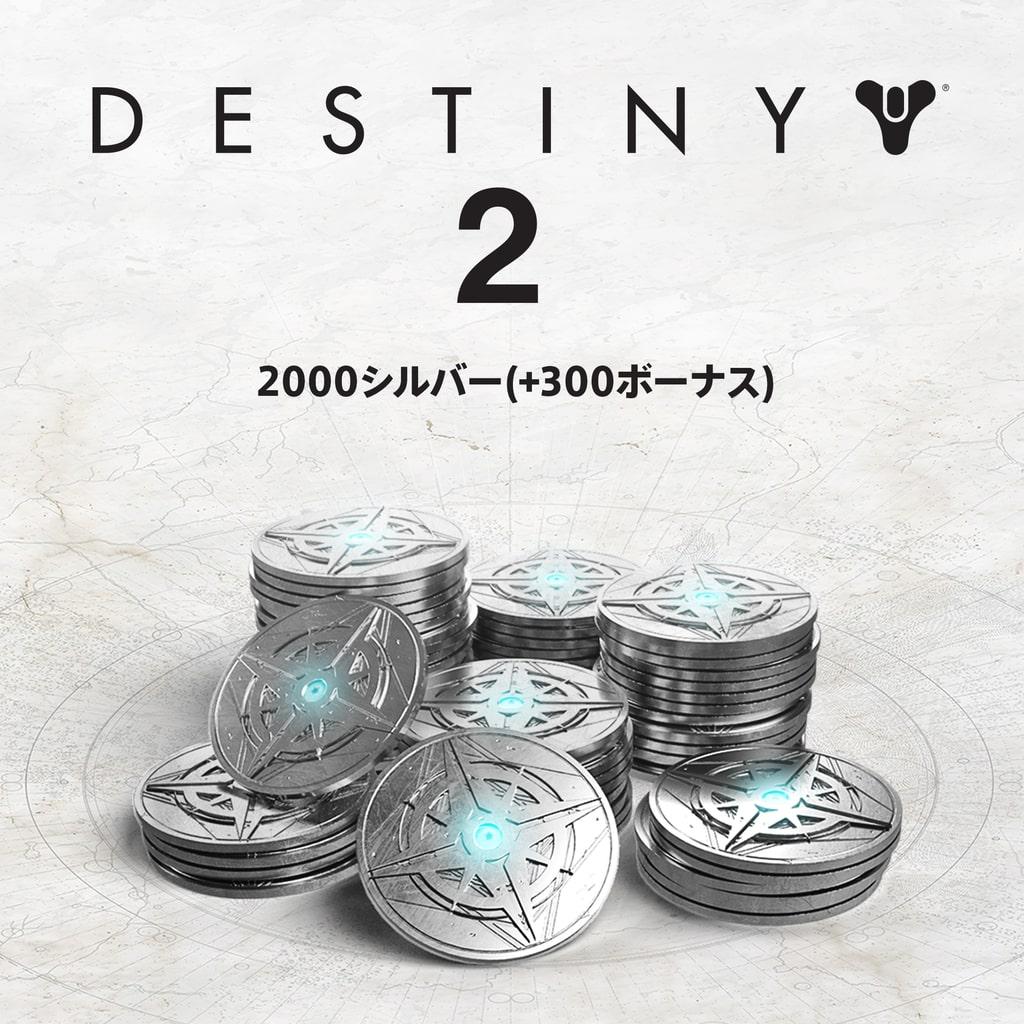 Destiny 2 2,000シルバー (+300ボーナス)