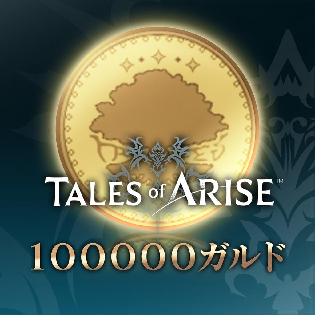 100000ガルド(4)