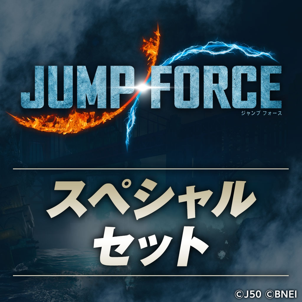 JUMP FORCE スペシャルセット Welcome Price!!