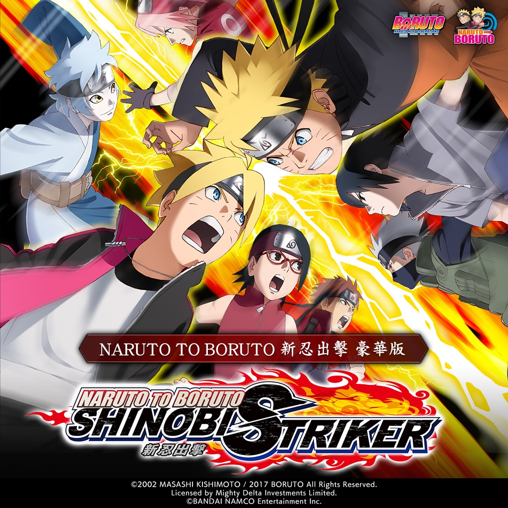 NARUTO TO BORUTO: SHINOBI STRIKER Deluxe Edition (Chinese/Korean Ver.)