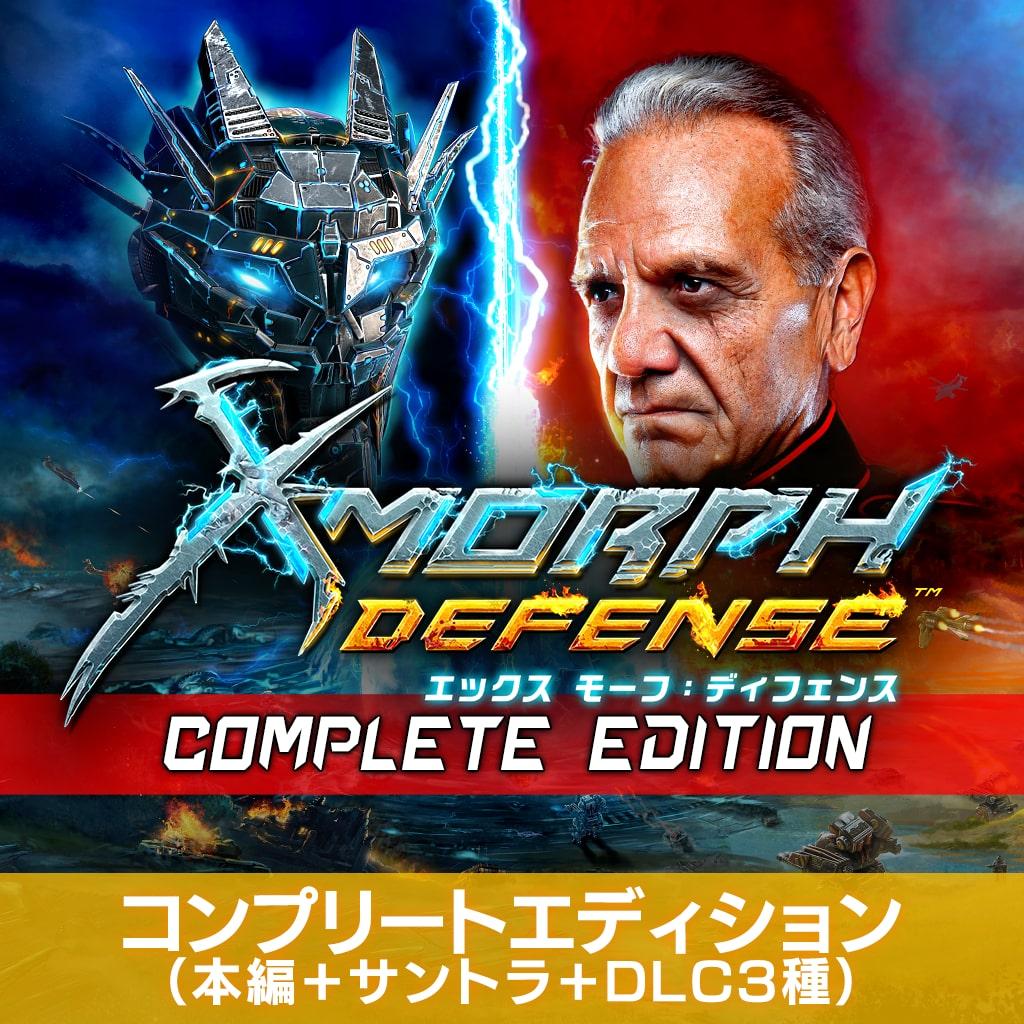 X-Morph:Defense(エックス モーフ:ディフェンス) コンプリートエディション