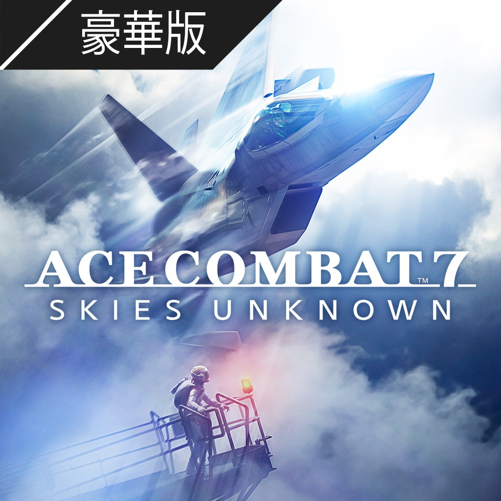 ACE COMBAT™ 7: SKIES UNKNOWN 豪華版 (中韓文版)