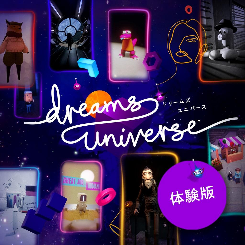 『Dreams Universe』体験版