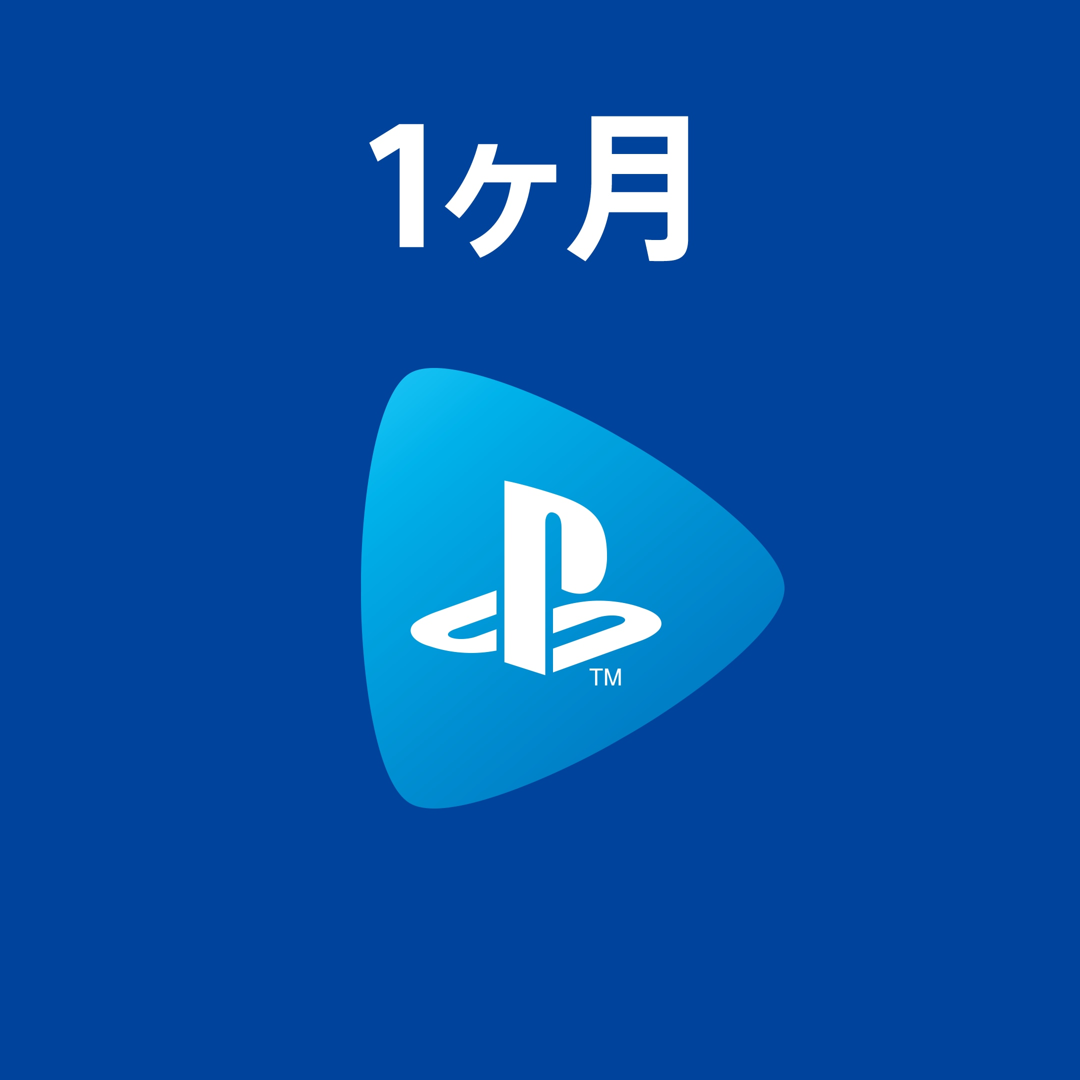 PlayStation Now 1ヶ月利用権