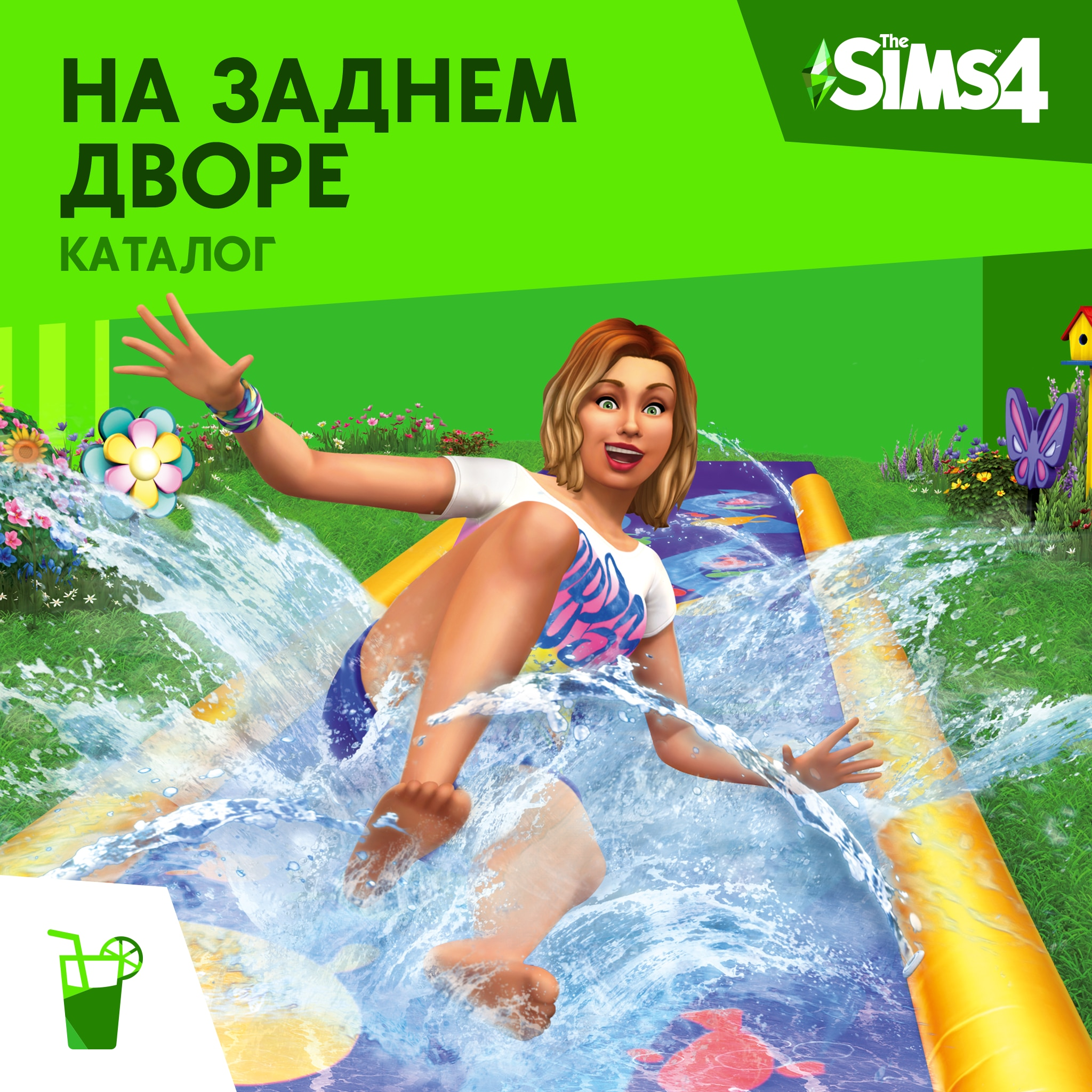 The Sims™ 4 На заднем дворе — Каталог