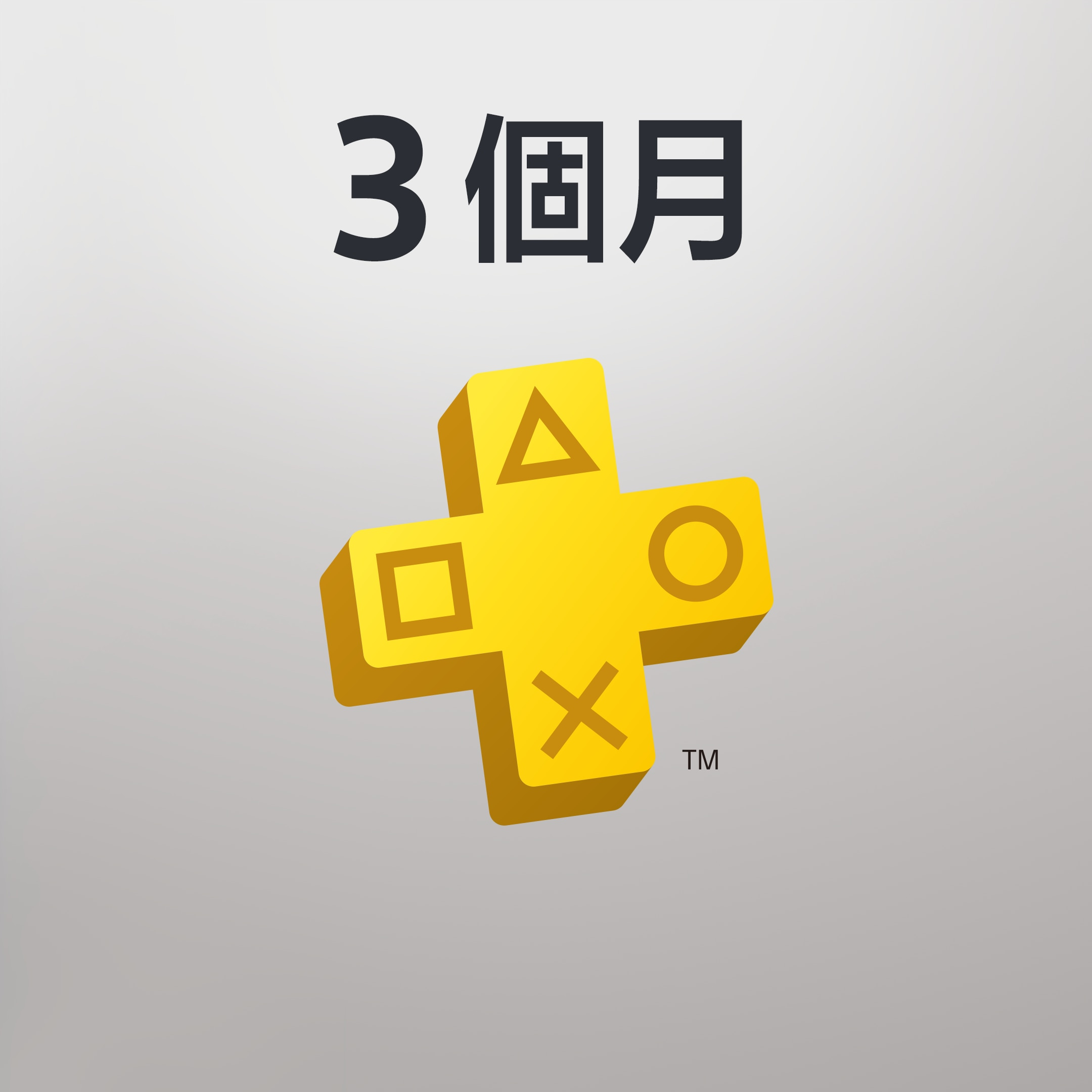 PlayStation Plus (3個月會籍)
