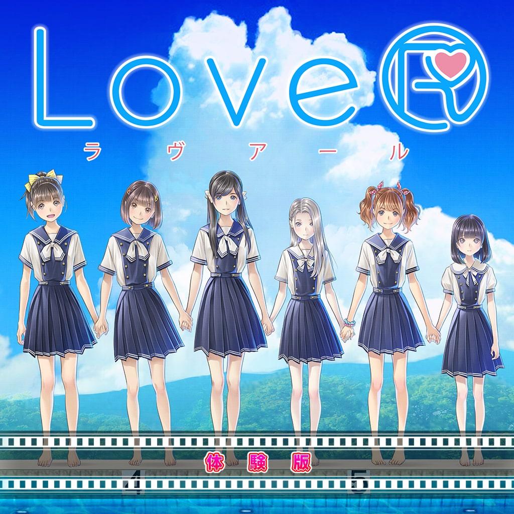 【体験版】LoveR