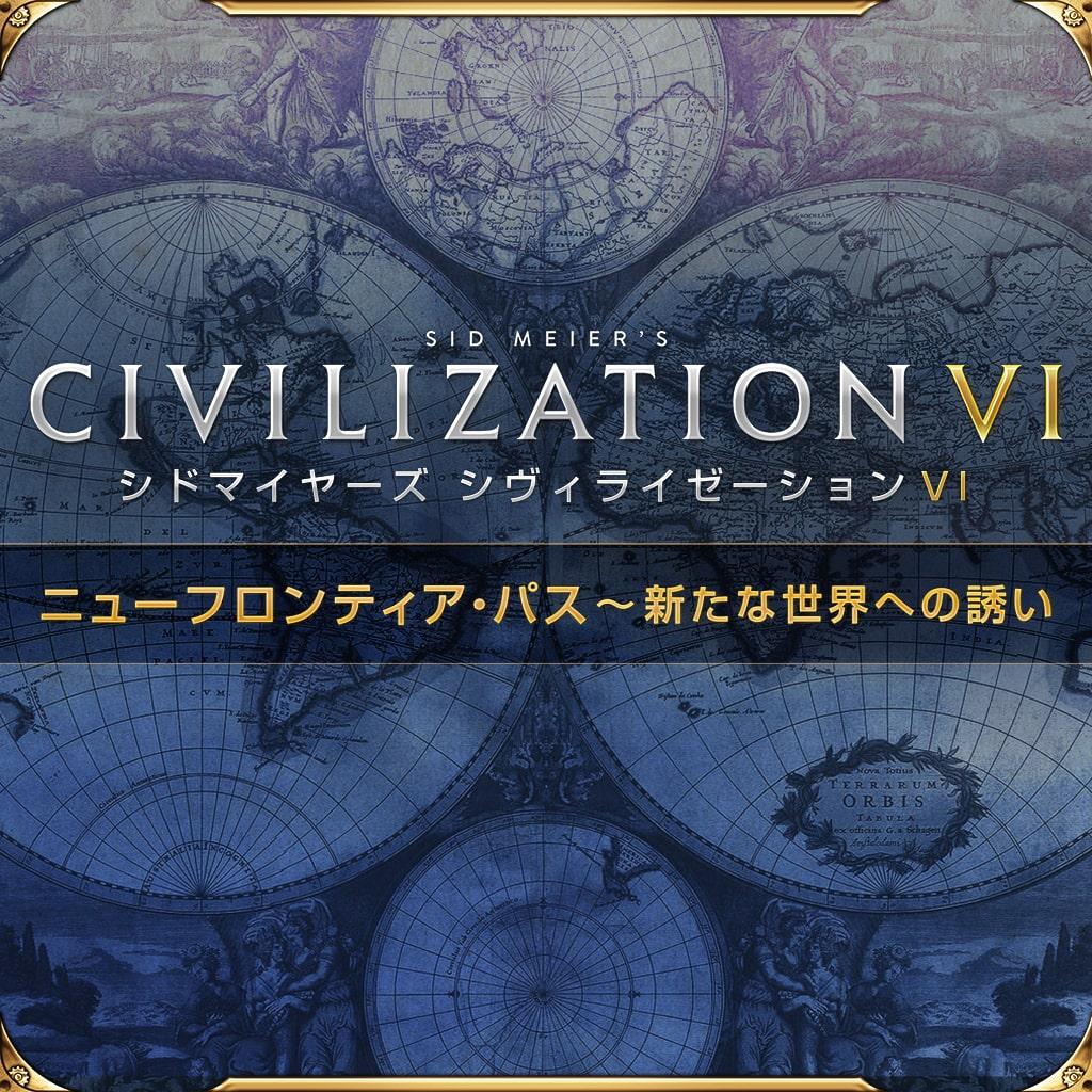 『シヴィライゼーション VI』ニューフロンティア・パス ~新たな世界への誘い