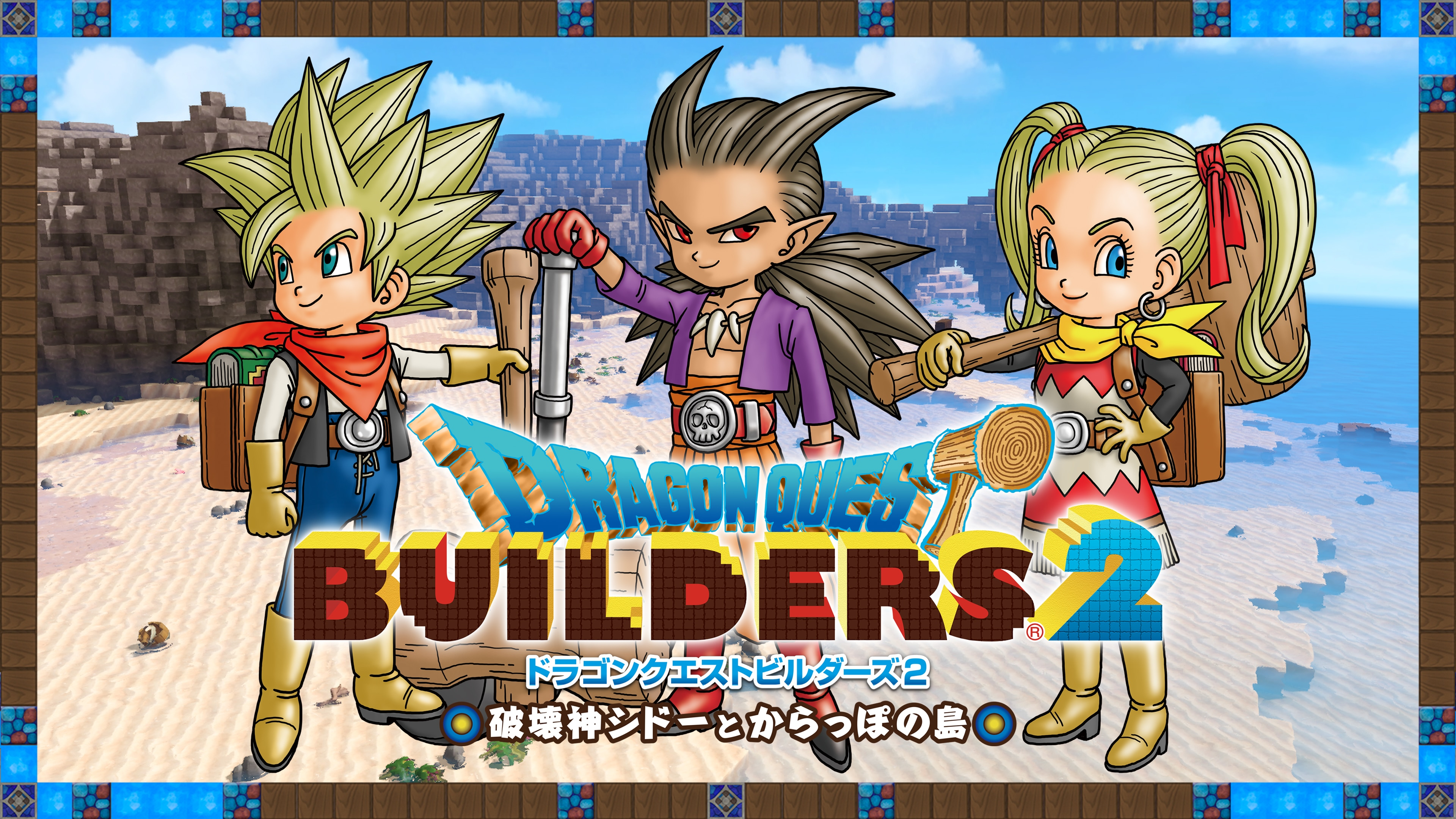 DRAGON QUEST BUILDERS 2 (日文版)
