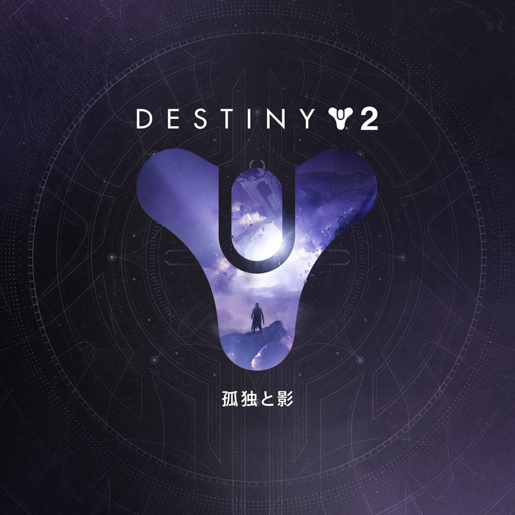 Destiny 2:「孤独と影」